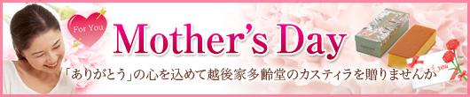 母の日に京都 越後家多齢堂のカステイラはいかがですか