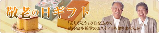 敬老の日のギフトに京都 越後家多齢堂のカステイラはいかがですか
