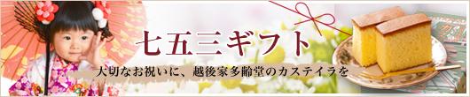 七五三のお祝いに京都 越後家多齢堂のカステイラはいかがですか