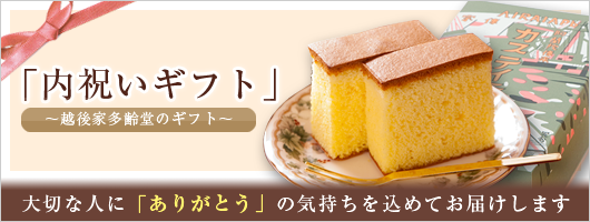 内祝いのギフトに京都 越後家多齢堂のカステイラはいかがですか