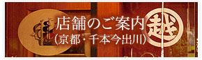 店舗のご案内(京都・千本今出川)