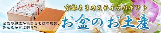 お盆の帰省のお土産に京都 越後家多齢堂のカステイラはいかがですか