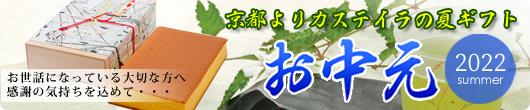 お中元に京都 越後家多齢堂のカステイラはいかがですか