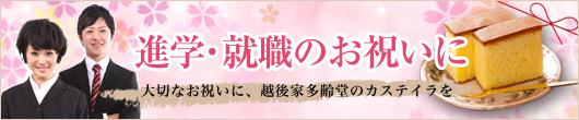 進学・就職のお祝いに京都 越後家多齢堂のカステイラはいかがですか
